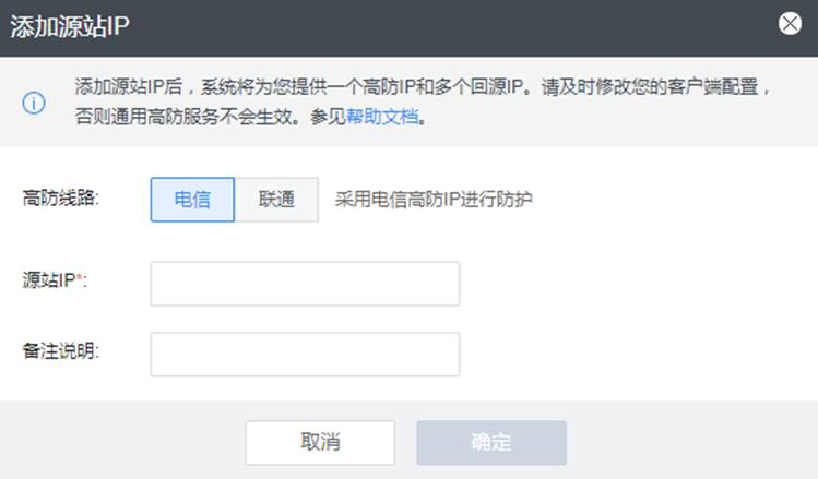 https://docs.ucloud.cn/_media/security/uads/%E6%B7%BB%E5%8A%A0%E6%BA%90%E7%AB%99ip.png